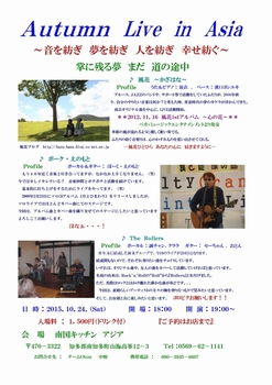 Autumn Live in Asia ポスター_ページ_1.jpg